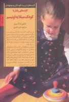 رفتار با کودکان مبتلا به اوتیسم (کلیدهای تربیت کودکان و نوجوانان)