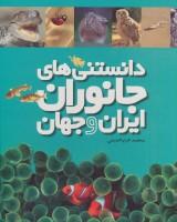 دانستنی های جانوران ایران و جهان (6جلدی،گلاسه،باقاب)