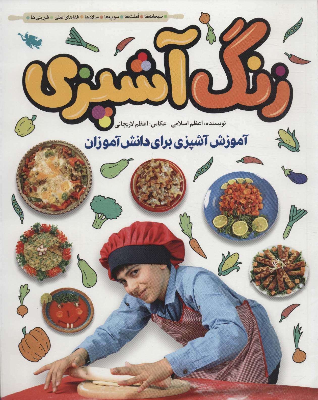 زنگ آشپزی (آموزش آشپزی برای دانش آموزان)،(گلاسه)
