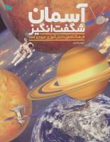 آسمان شگفت انگیز (فرهنگ نامه ی دانش آموزی نجوم و فضا)،(گلاسه)