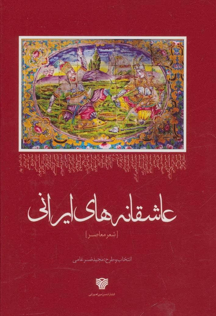 عاشقانه های ایرانی (شعر معاصر)،(باقاب)
