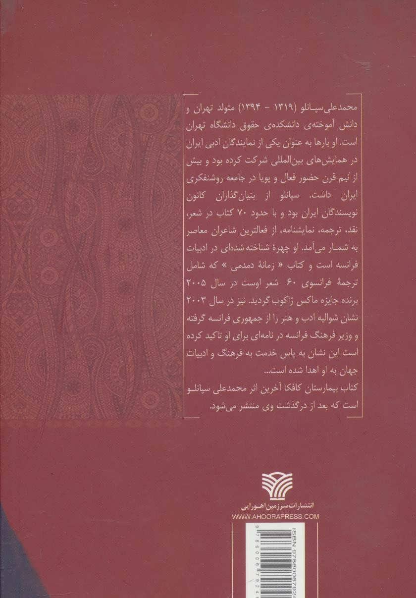 بیمارستان کافکا (شعر ایران17)