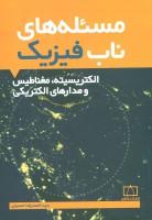 مسئله های ناب فیزیک (الکتریسیته،مغناطیس و مدارهای الکتریکی)