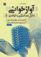 آواز خوانی (دانش صدا سازی و خواندن)،(همراه با سی دی)