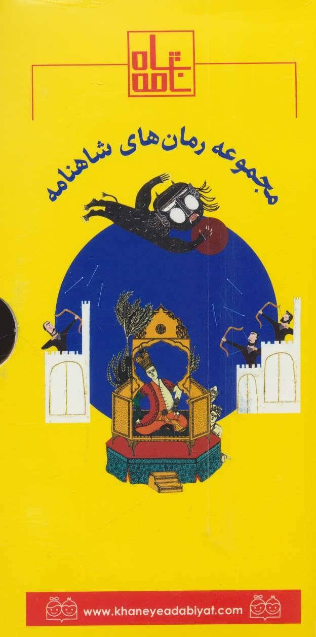 مجموعه رمان های شاهنامه 1 (جلدهای 1تا6)،(6جلدی،باقاب)