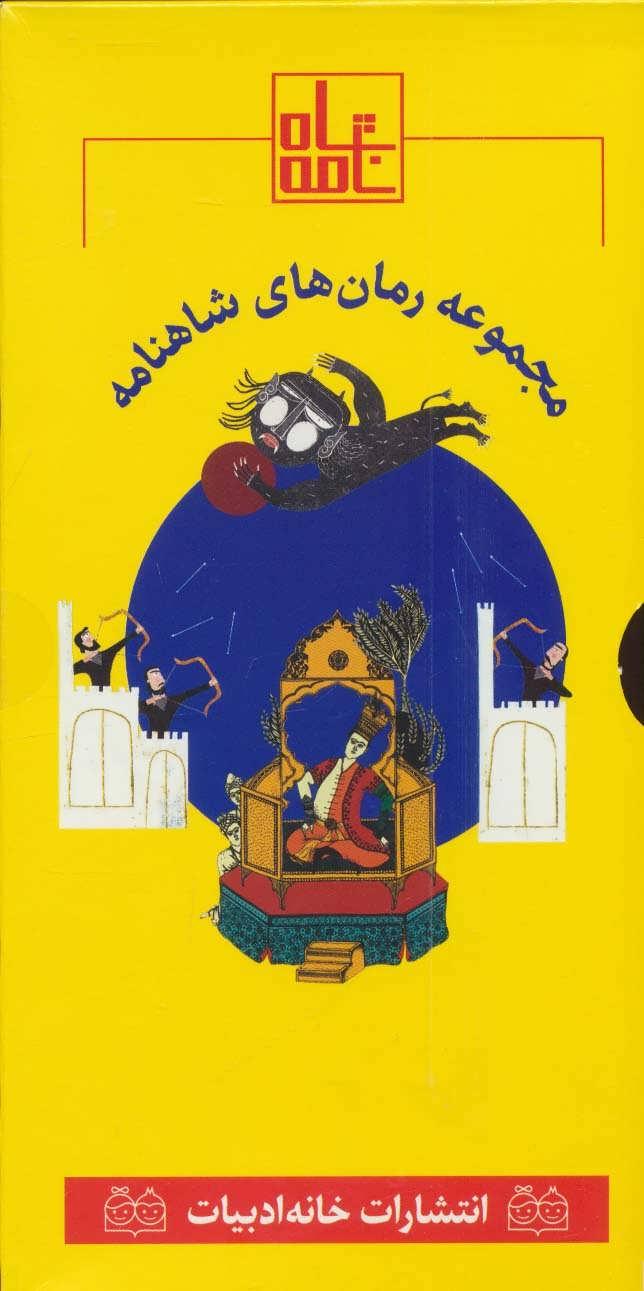 مجموعه رمان های شاهنامه 2 (جلدهای 7تا12)،(6جلدی،باقاب)