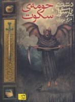دشت پارسوا 1 (حومه ی سکوت)
