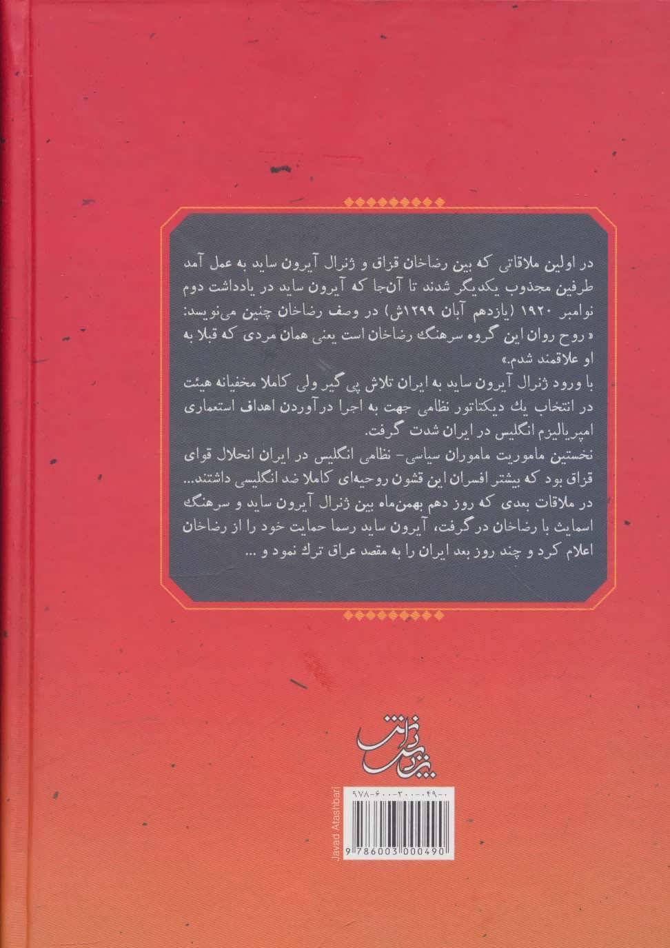 ایران از کودتای سوم اسفند 1299 تا سقوط رضا شاه