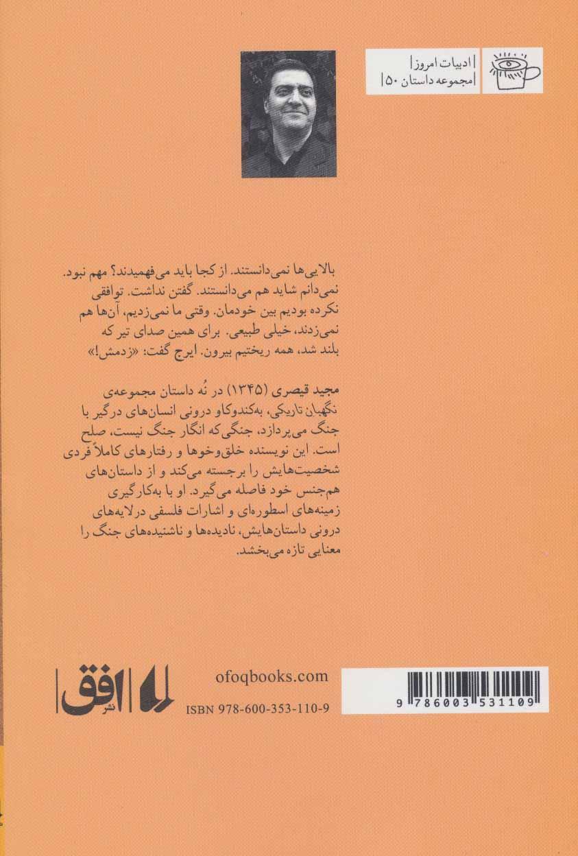 ادبیات امروز،مجموعه داستان50 (نگهبان تاریکی)