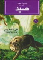 روح حیوانی (کتاب دوم:صید)