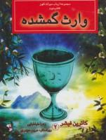 ارباب میراث کهن (کتاب دوم:وارث گمشده)