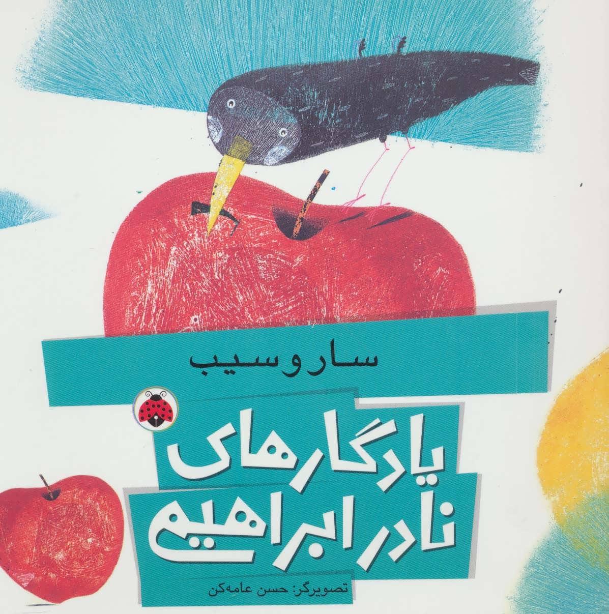یادگارهای نادر ابراهیمی (سار و سیب)،(گلاسه)