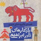 یادگارهای نادر ابراهیمی (قصه ی قالیچه های شیری)،(گلاسه)