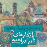 یادگارهای نادر ابراهیمی (ما مسلمان های این آب و خاکیم)،(گلاسه)