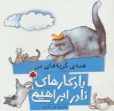 یادگارهای نادر ابراهیمی (همه ی گربه های من)،(گلاسه)