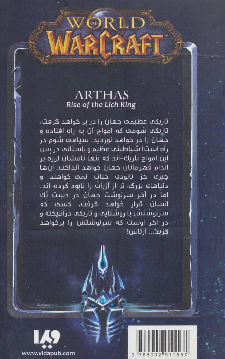 وارکرفت (آرتاس)