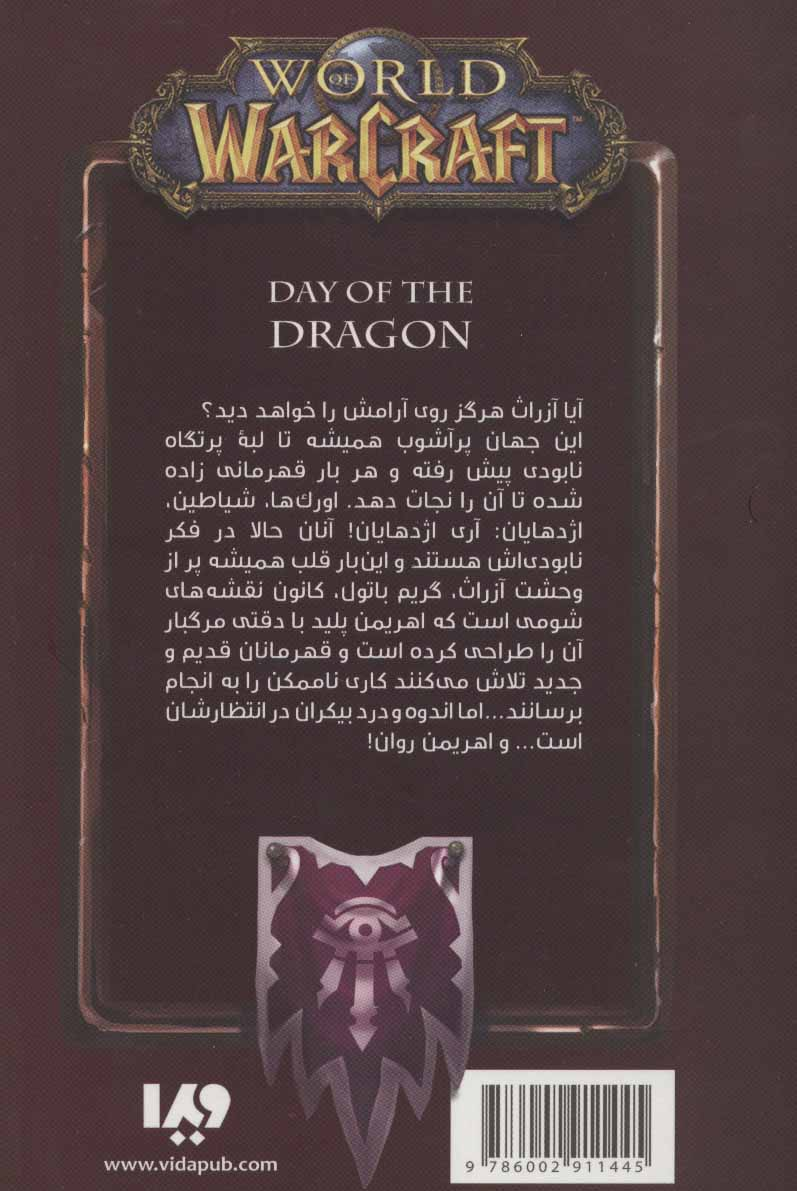 وارکرفت (روز اژدها)