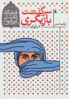 فرهنگ و تمدن ایرانی11 (سرگذشت بازیگری در ایران)