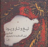 تیغ و تار و پود (گفتگوی لیلی گلستان و ندا رضوی پور)