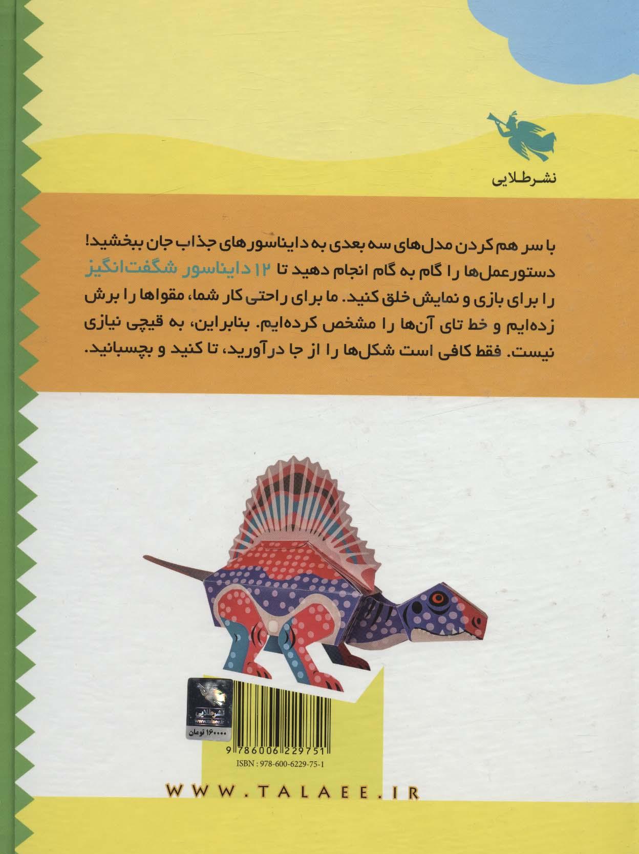 دایناسورهای مقوایی بسازیم (12 دایناسور سه بعدی شگفت انگیز)