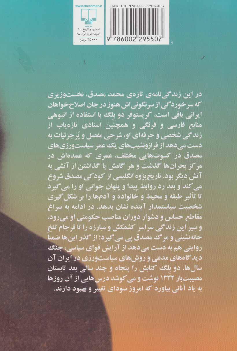 تراژدی تنهایی:زندگی نامه ی سیاسی محمد مصدق (اندیشه ی امروز ایران 9)
