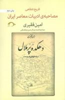 مصاحبه ی ادبیات معاصر ایران (تاریخ شفاهی،دهکده پرملال)