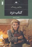 کتاب دزد (ادبیات مدرن جهان،چشم و چراغ45)