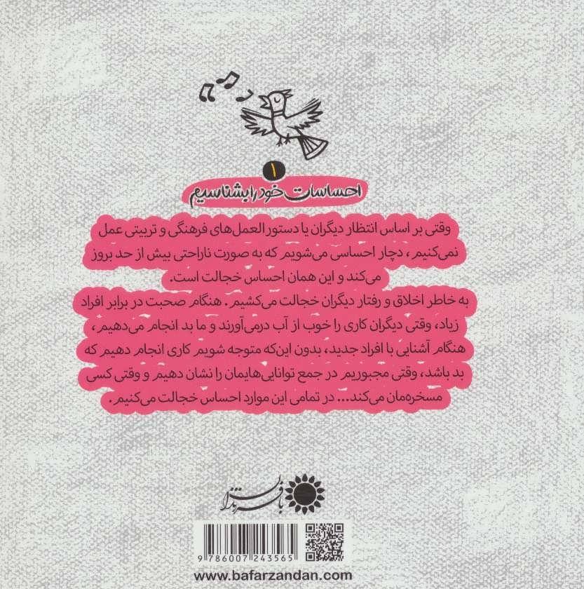 احساسات خود را بشناسیم (9جلدی)
