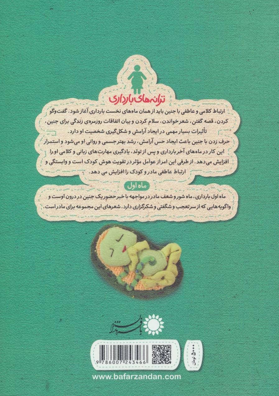 ترانه های بارداری (ماه اول:سلام نی نی من مامان تو هستم)،(گلاسه)