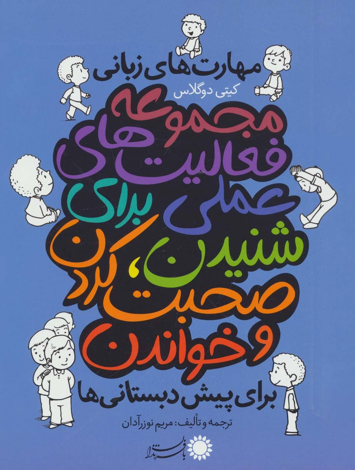 مجموعه فعالیت های عملی برای شنیدن،صحبت کردن و خواندن:مهارت های زبانی برای پیش دبستانی ها