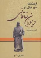 فرهنگنامه صور خیال در دیوان خاقانی (3جلدی)