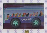 به من می گن اتوبوس (باجعبه)