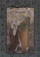 صحیفه سجادیه (گلاسه،باقاب)