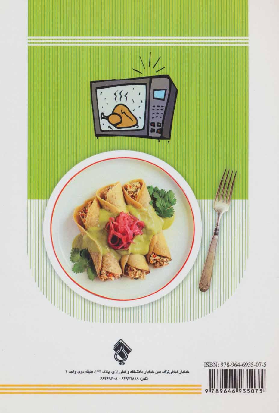 آشپزی و شیرینی پزی با مایکرویو