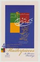 شاهکارهای نقاشی ایران (مروری بر آثار نقاشی نوین…)،(2زبانه،گلاسه،باقاب)