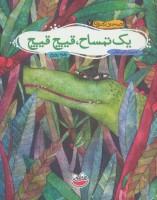قصه های تصویری 7 (1 تمساح،قیچ قیچ)،(گلاسه)