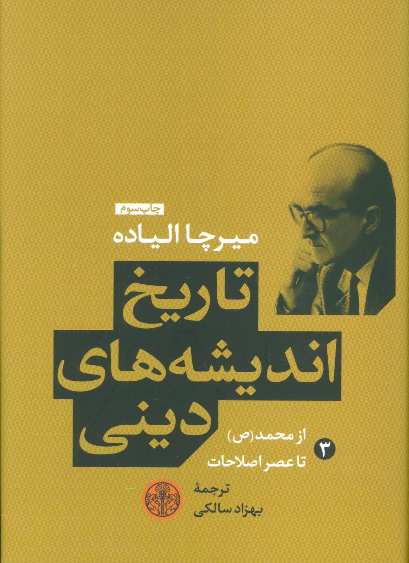 تاریخ اندیشه های دینی 3 (از محمد (ص) تا عصر اصلاحات)،(2زبانه)