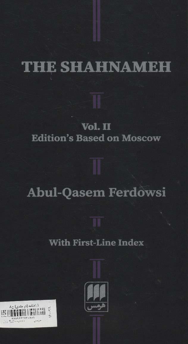 شاهنامه (با کشف الابیات)،(2جلدی)