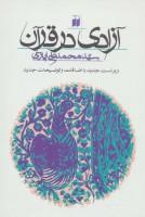 آزادی در قرآن