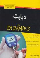 کتاب های دامیز (دیابت)