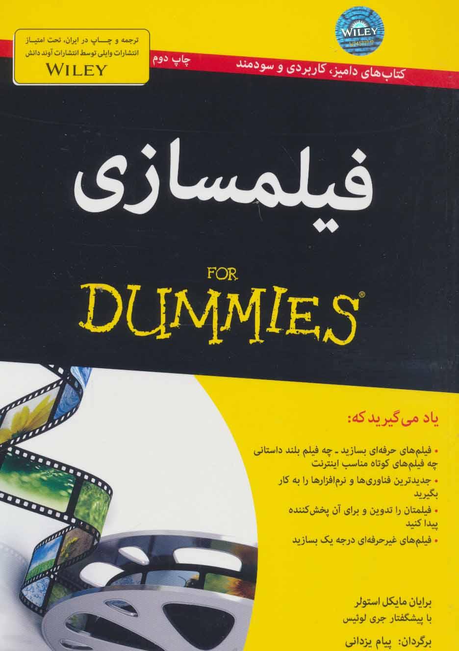 کتاب های دامیز (فیلمسازی)