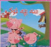 کتاب کوچک سه بچه خوک