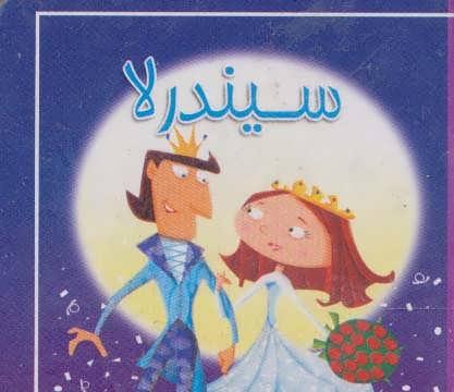 کتاب کوچک سیندرلا