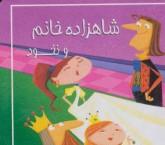 کتاب کوچک شاهزاده خانم و نخود