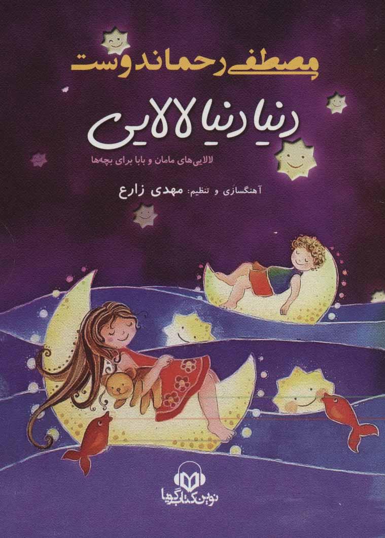 کتاب سخنگو دنیا دنیا لالایی (لالایی های مامان و بابا برای بچه ها)