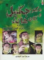 دکتر جکیل و آقای هاید (برترین داستان های ماندگار دنیا 5)،(گلاسه)