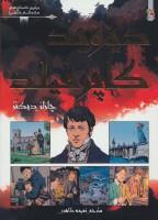دیوید کاپرفیلد (برترین داستان های ماندگار دنیا 8)،(گلاسه)