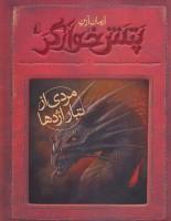 پتش خوآرگر 2:مردی از تبار اژدها (رمان نوجوان179)