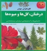 درختان،گل ها و میوه ها (کاوشگران جوان)
