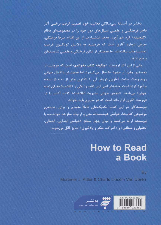 چگونه کتاب بخوانیم (گنجینه131)